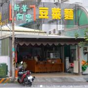 【美食特搜。台南新營區】阿忠豆菜麵。扁平略薄的涼麵條 新營在地清新風味
