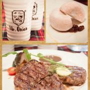 『食記』Mr. Onion 天蔥牛排 板橋店 三猿廣場