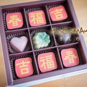 【台北好吃】COCOMAKER 可可美克巧克力