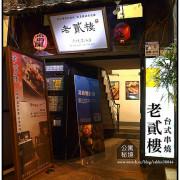 【虎亂吃一通】【松山南京站】老貳樓串燒居酒屋