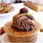 台南  Elate café依蕾特咖啡-美味又舒適的下午茶時光