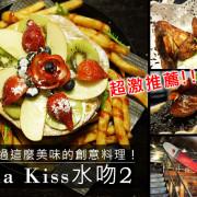 D&W黑白雙搭【台北食記】巨無霸餐點,好吃精緻又吃超飽!超推薦創意料理-Aqua Kiss水吻2@內湖瑞光路