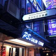 【食記】懷念香港的好滋味 -- 維多利亞茶餐廳♪♫