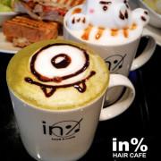 【捷運西門站】 In% HAIR CAFE~藝人小煜開設的複合式咖啡廳,飲料+30元就能升級超可愛的立體拉花♥♥♥看了就好療癒~~ (〃∀〃)~♡