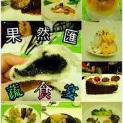 果然匯 蔬食宴 ~ 明曜百貨12樓.健康又美味的蔬食料理自助餐 - 捷運忠孝敦化站