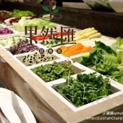 【食║台北】果然匯。蔬食宴~我的健康蔬果餐。完全顛覆印象,讓嗜肉者也心動的創意蔬食吃到飽!