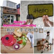 [美食] 新竹-隱藏版美食-李宅咖啡♥充滿藝文氣息處處充滿驚喜的溫暖小店*