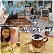 [美食] 新竹-二訪李宅咖啡Otaku Lee Cafe♥創意下午茶~甜滋滋的吐司鬆餅*