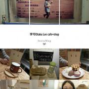 ☞新竹美食☜ 李宅 Otaku Lee Cafe+SHOP❁文青風格,悠閒又特別的咖啡小店