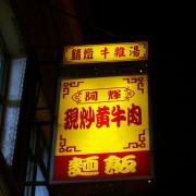 [小店食記]再訪新店的阿輝牛肉城:澎湃依然的熱炒店