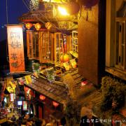 【台北】夜拍。九份豎崎路  見證走過的風華年代