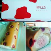 [食記] 亞尼克生乳捲/超夯下午茶甜點/團購熱銷
