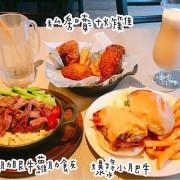 【國父紀念館.慈】大份量聚餐推薦運動餐廳▷the chips美式餐廳(光復店)