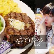 【台北】the Chips美式餐廳,三五好友聚餐、看球賽,推推→冰鮮果茶好大壺好好喝啊啊!(邀約)