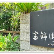 富錦街No.108:庭園流水吃氣氛