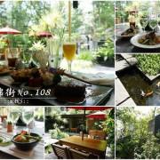 【台北】富錦街NO108:綠意/流水/游魚/美食/景觀 盎然靜謐的一方天地 (文未好康優惠)