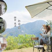 【新竹 。尖石景點】紅薔薇 / 景觀餐廳 / 下午茶 / 夜景 / 露營~ 森林的手繪藝術小屋。與大自然一起共賞對話