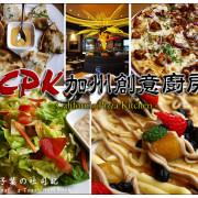 【美式料理】台北市信義區│California Pizza Kitchen (CPK) 加州創意廚房 (台北威秀店) (捷運世貿/101站) -- 一嚐台灣獨特珍珠奶茶Pizza!