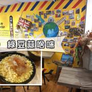 【中山  松江南京】綠豆蒜啥咪 ➤ 時常客滿的網路人氣名店 ~ 夏天來上一碗甜品綠豆蒜吧 !