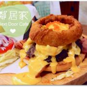 [極短分享]Taipei/東門站/永康商圈/♧鄰居家♧/最愛招牌漢堡!吃了就知道!