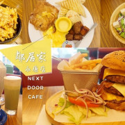 【台北大安區】餐點選擇多且大份量,鄰近捷運東門站:鄰居家NEXT DOOR-永康店