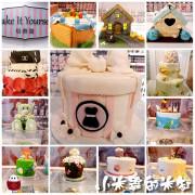 【捷運中山站】焙藝遊Bake It Yourself「B-I-Y 杯子蛋糕分享吧派對」 - 聖誕節主題