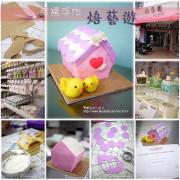 <台北>自己親手打造幸福的專屬蛋糕 焙藝遊