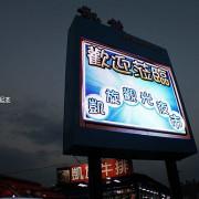 2013-10-14 高雄~凱旋觀光夜市