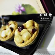 [宅配]名坂奇  洋菓子の店-又香又脆的夏威夷豆塔和香而不甜膩的夏威夷棗泥糖!