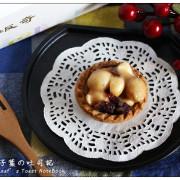 【宅配/台南伴手禮】名坂奇 洋果子的店 -- 酥脆夏威夷豆塔、首創紹興酒棗泥糖