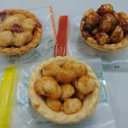 美食團購~名坂奇 洋菓子的店~綜合夏威夷豆塔~幸福的好滋味~