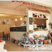 新竹。鄉村風手作雜貨咖啡屋【11樓之2的小花園】