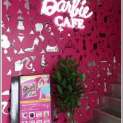 食記。芭比餐廳 Barbie Cafe