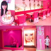 台北東區│咖啡廳_Barbie cafe【芭比餐廳】*小女孩們心中夢想的公主粉紅屋~讓芭比迷失心瘋的夢幻主題餐廳!義大利麵x燉飯x蜜糖吐司