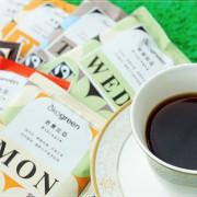 【生態綠】單品咖啡日記,毎天品嘗不同的咖啡,讓妳天天都有很心情,越喝越香醇回甘的滋味