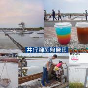 台南鹽田 井仔腳瓦盤鹽田,台灣36秘景之一,夕陽漸層飲品、鹽田體驗、採水車 - 緹雅瑪 美食旅遊趣