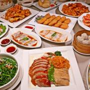 粵菜港點62道吃到飽「台北福華大飯店 珍珠坊」加贈哈根達斯、菜單價位、學生銀髮族優惠