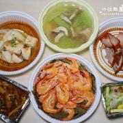 讓媽媽休息一下『台北福華大飯店-珍珠坊』經典尊榮合菜外帶