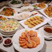 粵菜港點吃到飽『珍珠坊-台北福華大飯店』冷盤、熱炒、港點、主食、湯品62道任你選