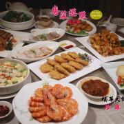 台北福華大飯店 珍珠坊 粵菜港點 62道佳餚任你選 台北港式飲茶吃到飽 - ifunny 艾方妮的遊樂場
