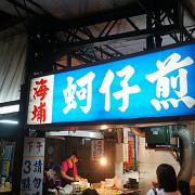 花蓮--海埔蚵仔煎(2013/0422更新)