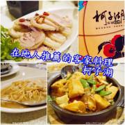♥♥♥『新竹。食』在地人強力推薦的客家美食【北區。柯子湖】