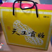 【天工貢糖】新包裝與翟家炒花生
