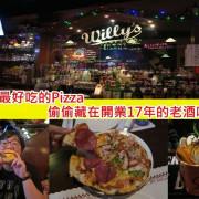 【台南南區 X 葳苙二壘運動餐廳】全台南最美味Pizza、偷偷藏身在開業17年的老酒吧裡