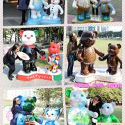 ((藝術饗宴))2014台中泰迪熊嘉年華,收集50隻泰迪熊的任務