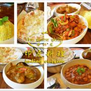 【新竹。食記】衝擊味蕾的異國料理。香料飯/烤餅/各式咖哩 ─ 香料屋印度料理