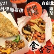 [台南]中西區 北門路上雞排推薦 傳說中的科學麵雞排 雞排屆的台灣之光 食香客雞會站-北門總店