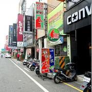 【台南】食香客雞會站 ღ 雞排種類多多有創意