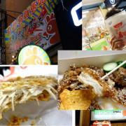 """台南中西區 食香客雞會站(北門總店) 慕名這傳說中比臉大的超級雞排!!最療愈的宵夜下午茶""""雞排""""大塊又多汁!!"""