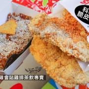 台南雞排|食香客雞會站雞排茶飲 台南北門店:台南必吃的科學麵脆皮雞排 - 緹雅瑪 美食旅遊趣